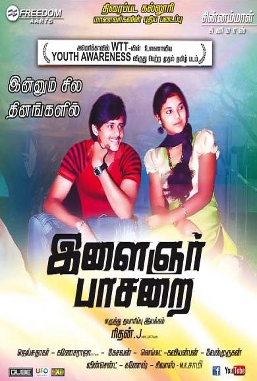 Ilaingnar Paasari Movie Review Tamil Movie Review