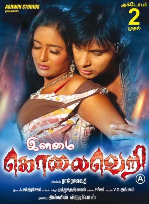 Ilamai Kolaveri Movie Review Tamil Movie Review