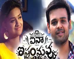Inaa Ishtam Nuvvu Movie Review Telugu Movie Review