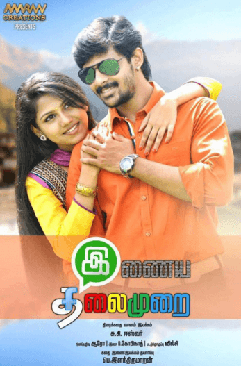 Inaya Thalaimurai Movie Review Tamil Movie Review