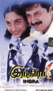 Indira Movie Review