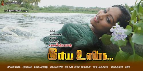 Iniya Ulavaga  Movie Review Tamil Movie Review