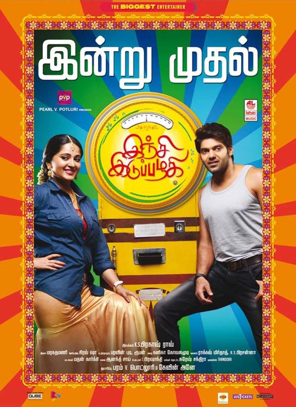 Inji Idupazhagi Movie Review  Tamil Movie Review