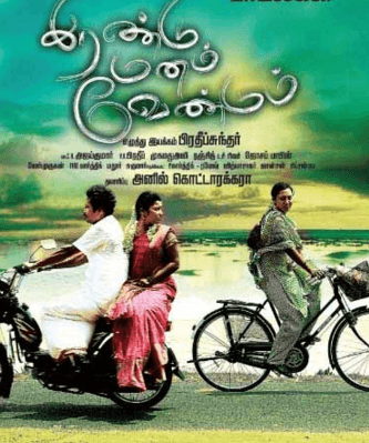 Irandu Manam Vendum Movie Review Tamil Movie Review