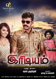Iridiyam Movie Review Tamil