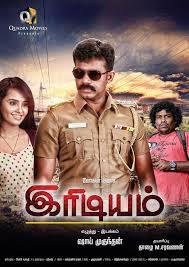 Iridiyam Movie Review