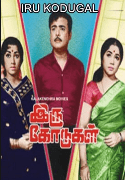 Iru Kodugal Movie Review Tamil Movie Review