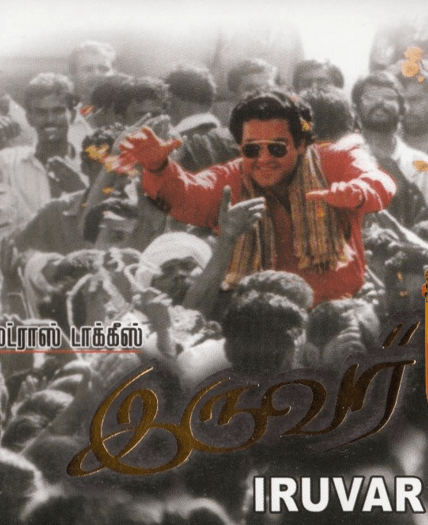 Iruvar Movie Review Tamil Movie Review