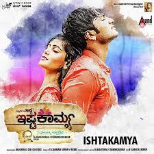 Ishtakamya Movie Review Kannada Movie Review