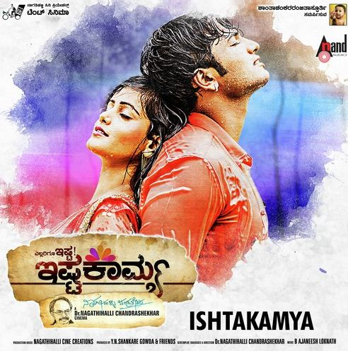 Ishtamkya Songs Released!