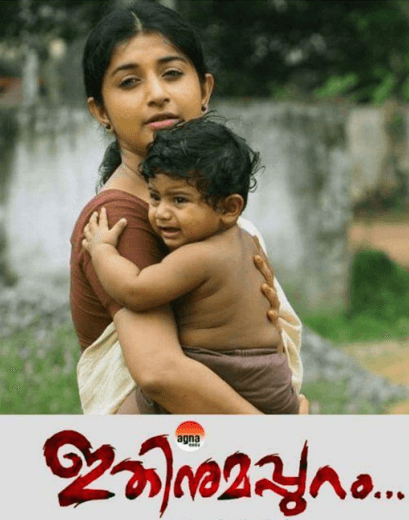 Ithinumappuram Movie Review Malayalam Movie Review