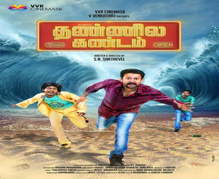 Ivanuku Thannila Gandam Aka Ivanuku Thanila Gandam Movie Review Tamil