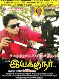 Iyakkunar Movie Review Tamil