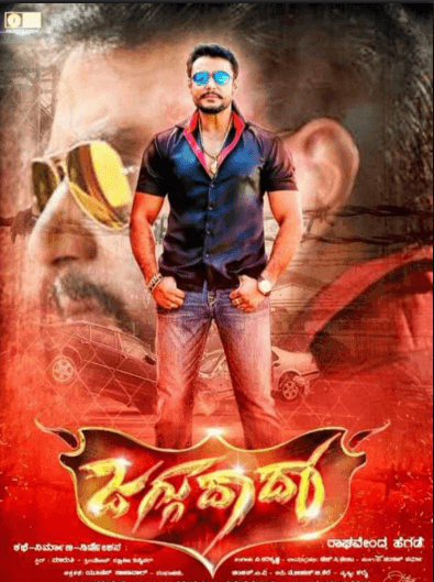 Jaggu Dada Movie Review Kannada Movie Review