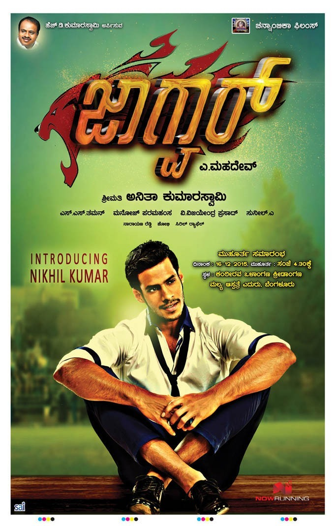 Jaguar Movie Review Kannada Movie Review