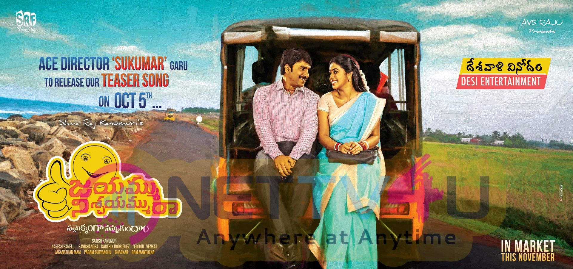 Jayammu Nischayammu Raa Movie Teaser Release Tomorrow Digital Poster