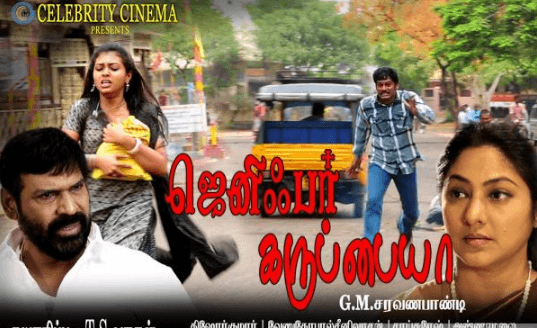 Jennifer Karuppaiya Movie Review Tamil Movie Review