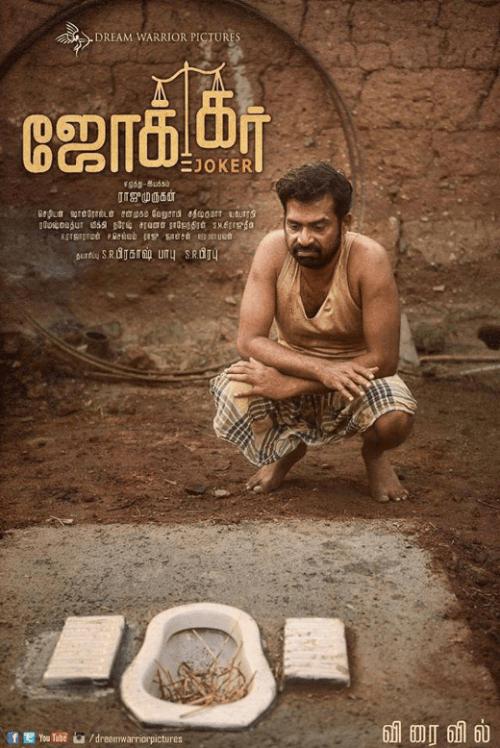 Joker Tamil Movie Review Tamil Movie Review