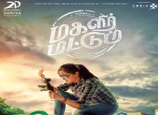 Jyothika Turns A Journo For Magalir Mattum!