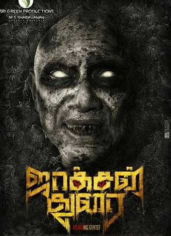 Jackson Durai Movie Review Tamil Movie Review