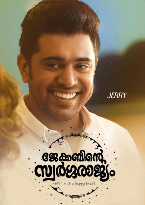 Jacobinte Swargarajyam Movie Review Malayalam Movie Review