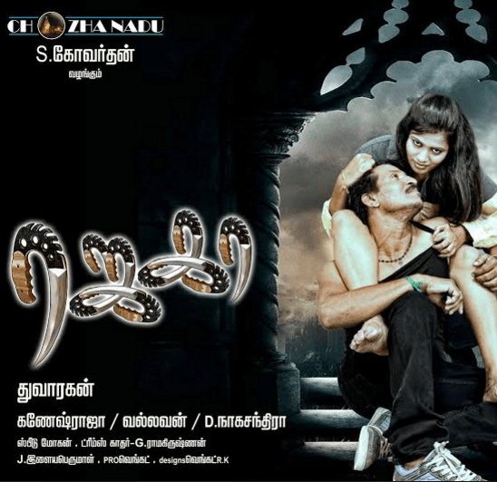 Jaga Movie Review Tamil Movie Review