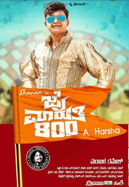 Jai Maruthi 800 Movie Review Kannada Movie Review