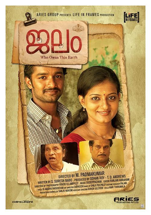Jalam Movie Review Malayalam Movie Review