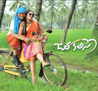 Jatha Kalise Movie Review Telugu Movie Review
