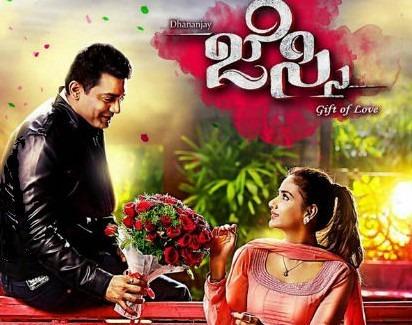 Jessie Movie Review Kannada Movie Review