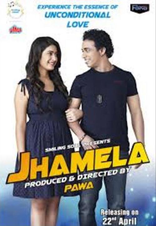Jhamela Movie Review Hindi Movie Review