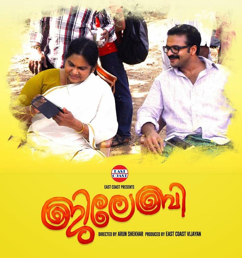 Jilebi A Feel good family entertainer Malayalam