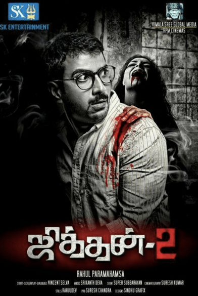 Jithan 2 Movie Review
