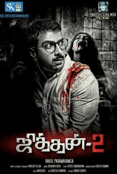 Jithan 2 Movie Review Tamil Movie Review