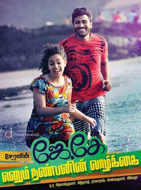JK Enum Nanbanin Vaazhkai Movie Review Tamil