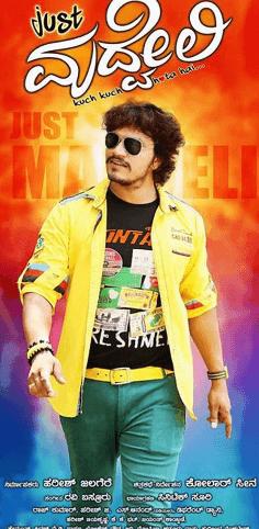 Just Maduveli Movie Review Kannada Movie Review