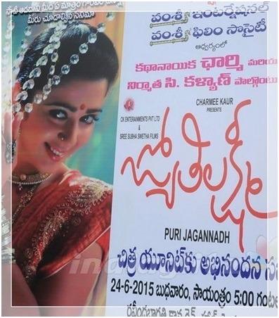 Jyothi Lakshmi Film Receives Praises And Appreciation