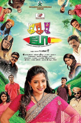Ka Ka Ka Po Movie Review Kannada Movie Review