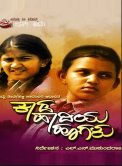 Kaada Hadiya Hoogalu Movie Review