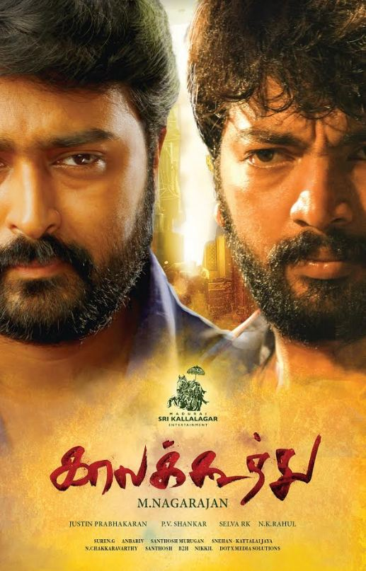 Kaalakkoothu Movie Review Tamil Movie Review
