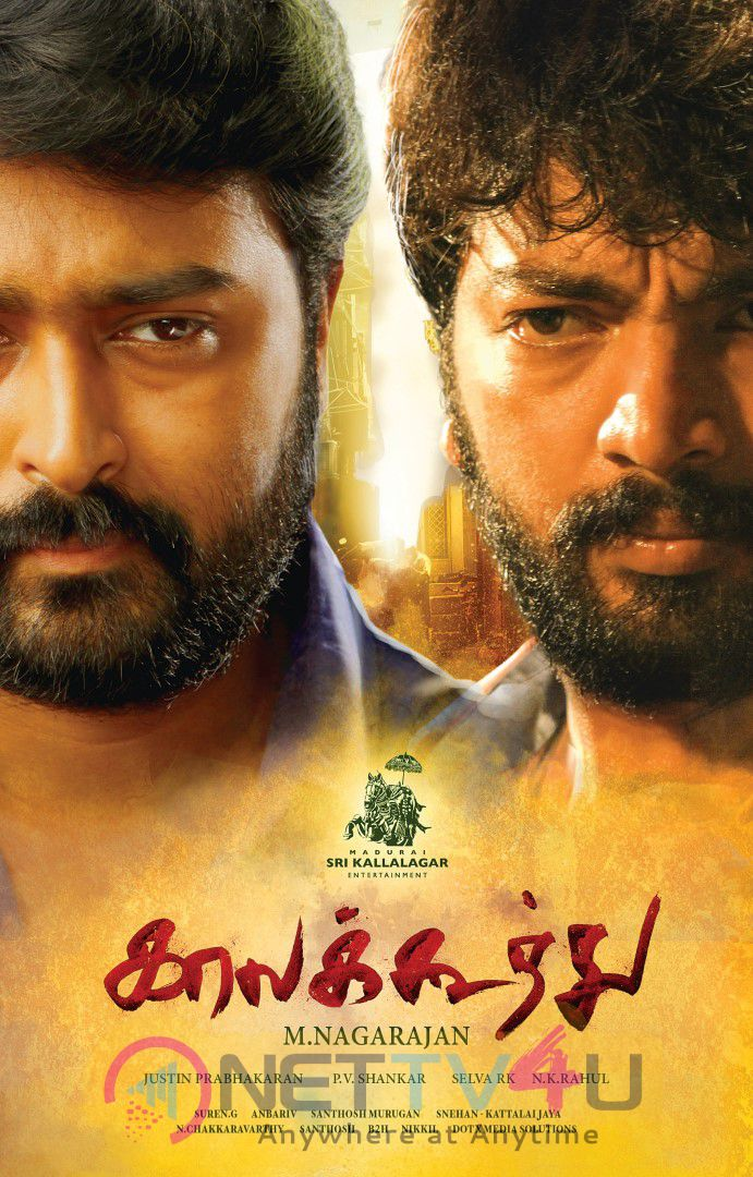 Kaalakkoothu Movie Posters