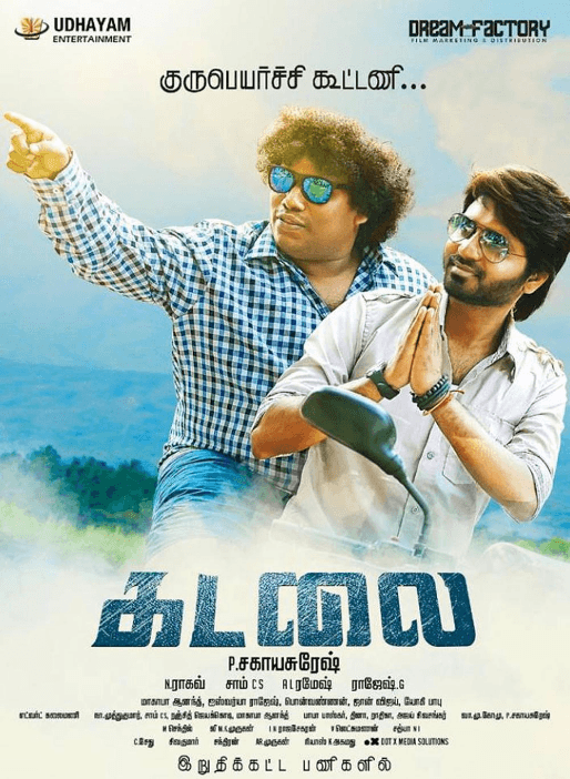 Kadalai Movie Review Tamil Movie Review