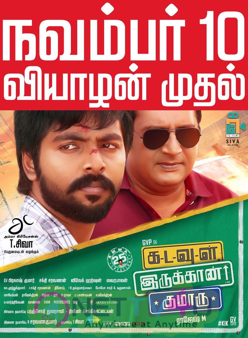 Kadavul Irukaan Kumaru Movie Release Date Poster