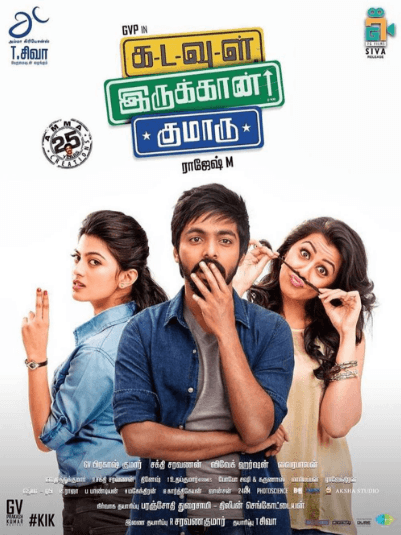 Kadavul Irukaan Kumaru Movie Review Tamil Movie Review