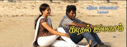 Kadhal Ilavasam Movie Review Tamil Movie Review