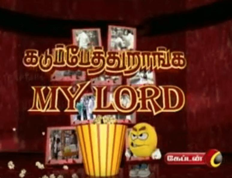 Kadupethuranga My Lord