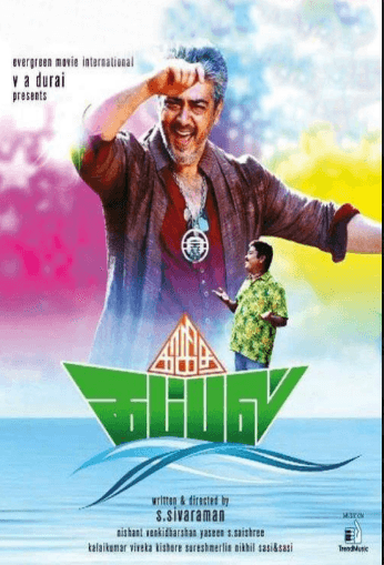 Kagitha Kappal Movie Review Tamil Movie Review
