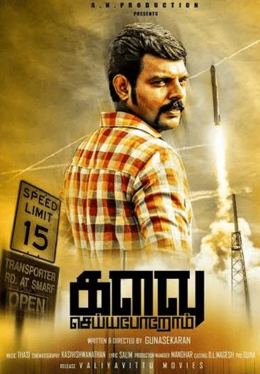 Kalavu Seyya Porom Movie Review Tamil Movie Review