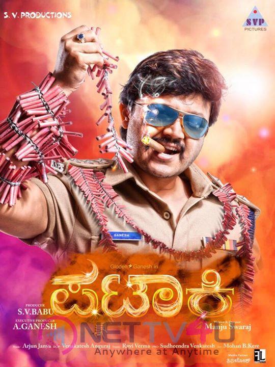 Kannada Movie Pataki Good Looking Wallpapers