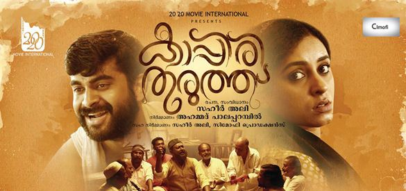 Kappirithuruthu Goes At A Quick Pace!